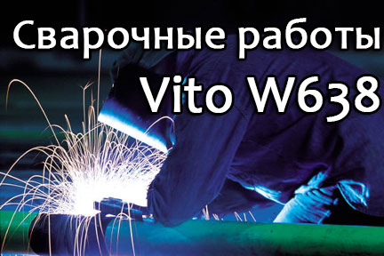 Поварка и обработка кузова Mercedes Vito Замена порогов