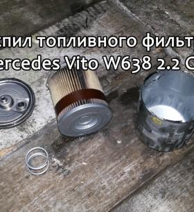 Топливный фильтр распил и в костер Vito 638 CDI